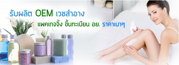 Numtip Herbal - High Quality Spa Product